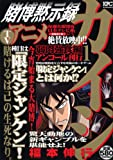 賭博黙示録カイジ 1 弱肉強食編 アンコール刊行 (プラチナコミックス)