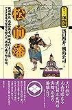 松前藩 (シリーズ藩物語)