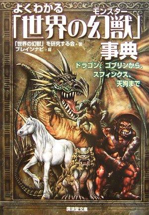 よくわかる「世界の幻獣(モンスター)」事典—ドラゴン、ゴブリンからスフィンクス、天狗まで (廣済堂文庫)