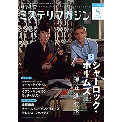 ミステリマガジン 2016年 05 月号 [雑誌]