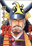猛き黄金の国―道三― (4) (ヤングジャンプ・コミックス―BJ)