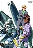 機動戦士Vガンダム 06 [DVD]