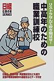 リストラなんて吹き飛ばせ!中高年のための職業訓練校 (日経仕事の本SERIES)