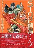 Stop劉備くん! 1―白井版三国志遊戯 (MFコミックス フラッパーシリーズ)