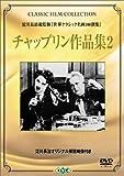 チャップリン作品集 (2) [DVD]