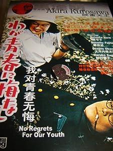 Akira Kurosawa: No Regrets For Our Youth (1946) / Region Free DVD / Audio: Japanese / Subtitle: English, Chinese / Actors: Setsuko Hara, Susumu Fujita, Denjiro Okochi, Haruko Sugimura / Directors: Akira Kurosawa