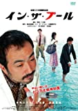 イン・ザ・プール [DVD]