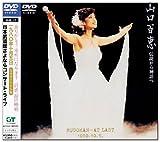 伝説から神話へ 日本武道館さよならコンサート・ライブ-完全オリジナル版- DVD