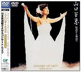 伝説から神話へ 日本武道館さよならコンサート・ライブ-完全オリジナル版- [DVD]