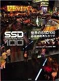 世界のSSD100―都市持続再生のツボ