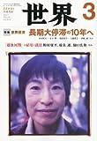 世界 2011年 03月号 [雑誌]