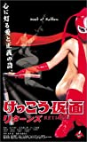けっこう仮面 RETURNS [DVD]