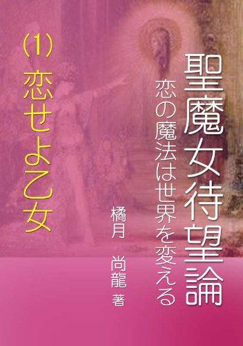 聖魔女待望論—恋の魔法は世界を変える—(第一巻)「恋せよ乙女」