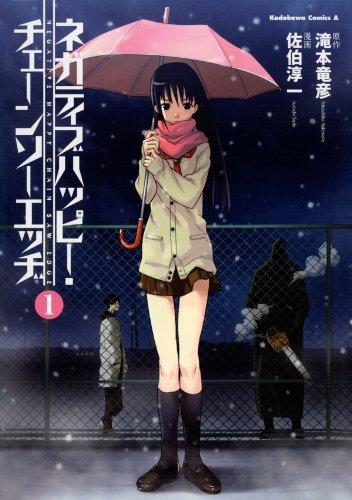 ネガティブハッピー・チェーンソーエッヂ(1) (角川コミックス・エース)