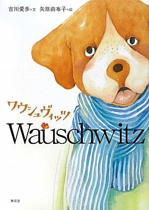 ワウシュヴィッツ