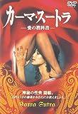 カーマ・スートラ~愛の教科書~[DVD]