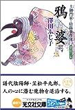 鴉婆 (光文社文庫)