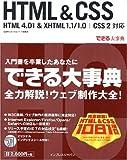 できる大事典 HTML & CSS (できる大事典)