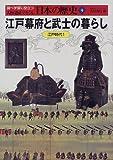 江戸幕府と武士の暮らし―江戸時代〈1〉 (人物・遺産でさぐる日本の歴史)