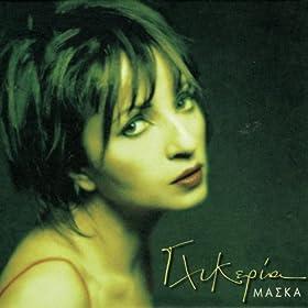 Fegarades Stis Kiklades (Album Version)