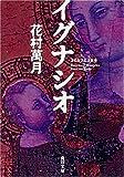 イグナシオ (角川文庫)