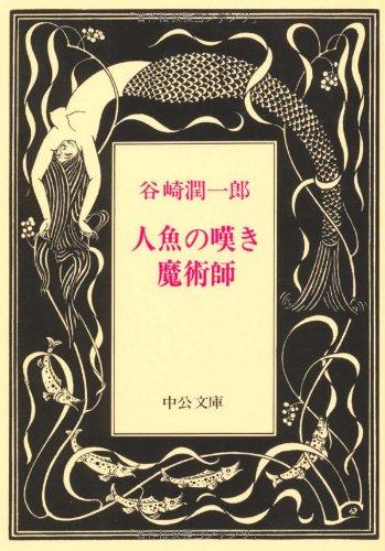 【谷崎潤一郎】のおすすめ小説4選。純文学なのに面白い