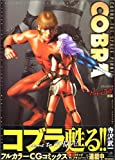 COBRA Magic Doll 前編 (MFコミックス)