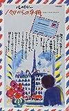 パリからの手紙―ヨーロッパスケッチドキュメント