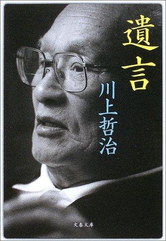 遺言 (文春文庫)