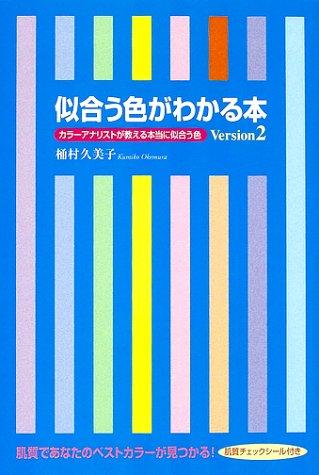 似合う色がわかる本〈Version2〉―カラーアナリストが教える本当に似合う色