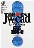 実務最優先!Jw_cad for Windows徹底活用術—CAD&CG magagine (エクスナレッジムック—JW_CAD series)