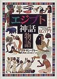 図説 エジプト神話物語
