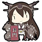 艦隊これくしょん ラバーキーホルダーVol.1 【5.長門】(単品)