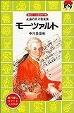 モーツァルト—永遠の天才音楽家 (講談社火の鳥伝記文庫 (64))