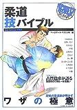 柔道技バイブル—歴戦の柔道家が明かすワザの極意 (SPORTS BIBLEシリーズ)
