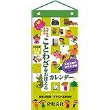 Calendario para recordar el proverbio de la escuela primaria 2014 edici?n ([Calendario]) (jap?n importaci?n)