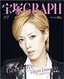 宝塚GRAPH (グラフ) 2009年 07月号 [雑誌]