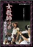 女教師弓香 愛獣教室 [DVD]