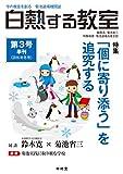 白熱する教室 no.03 (今の教室を創る 菊池道場機関誌)