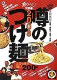 噂のつけ麺 首都圏版 2008 (2008)