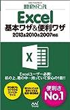 速効!ポケットマニュアル Excel基本ワザ&便利ワザ 2013&2010&2007対応