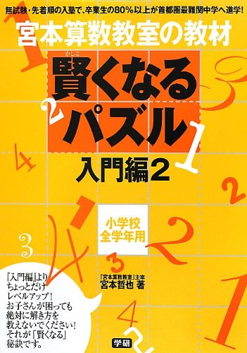 (Materials Miyamoto math classroom) puzzle Introduction 2 to become smarter ISBN: 405303793X (2012) [Japanese Import]