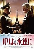 パリよ、永遠に [DVD]