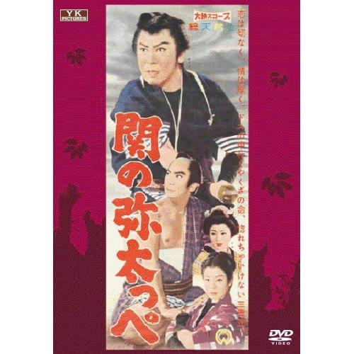 関の弥太っぺ FYK-155 [DVD]
