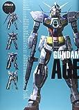 機動戦士ガンダムAGEメカニック&ワールド (双葉社MOOK)