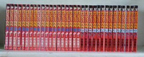 烈火の炎 コミック 全33巻完結 (少年サンデーコミックス) [マーケットプレイスコミックセット]