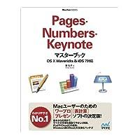 Pages・Numbers・Keynoteマスターブック OSX Mavericks&iOS7 対応(書籍)