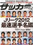 サッカーマガジン 2012年 2/7号 [雑誌]