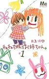 ねねちゃんとお姉ちゃん 1 (マーガレットコミックス)