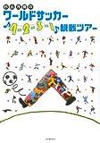 杉山茂樹のワールドサッカー「4-2-3-1」観戦ツアー